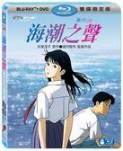 吉卜力動畫限時7折 海潮之聲 藍光BD附DVD 限定版 免運 (音樂影片購)