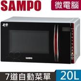 (((福利電器))) SAMPO 聲寶天廚20公升平台式 無死角微電腦微波爐 RE-B320PM 優質福利品 免運費