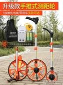 測距輪輪式滾尺距離測量儀器工具手持電子測距儀  【全館免運】
