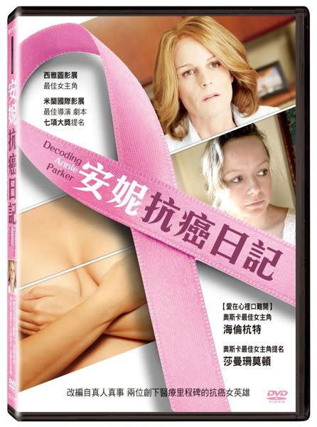 安妮抗癌日記 DVD (購潮8)