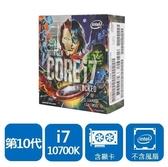 INTEL Core i7-10700KA 盒裝中央處理器(LGA1200/無風扇/含顯卡)(Avengers限量版)