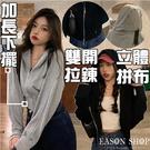 EASON SHOP(GQ2417)實拍上下雙開金屬拉鍊短版露腰加長下擺縮口開衫長袖連帽外套落肩立體拼布女上衣