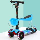 兒童滑板車 2-3-6-9歲小孩滑滑車三四輪踏板車可坐閃光音樂溜溜車wy 快速出貨