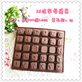 24連 英文字母 巧克力模【M025】製冰盒 餅乾 翻糖 香磚 迷你皂模