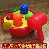 大號敲擊果蟲打地鼠6-12個月0-1-3歲嬰幼兒童寶寶早教益智力玩具『艾麗花園』