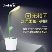 檯燈 充電led台燈護眼充插兩用保視力寫作業寫字節能