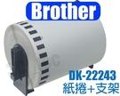 (支架+紙捲) 1入裝 副廠 DK-22243 Brother 標籤帶 102mm x 30.48M 連續型 標籤機