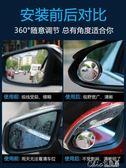 汽車倒車鏡後視鏡小圓鏡盲點360度無邊超清反光鏡輔助盲區鏡子  七色堇