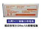 【高容量3120mAh防爆電池】SAMSUNG三星 Note4 / SM-N910U N9100 EB-BN910BBE 安規認證合格