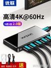 HDMI切換器5進1出2.0版分配器4五進一出高清4k視頻遙控分屏器 優樂美