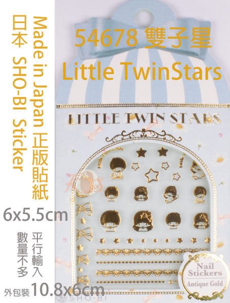 «日本SHO-BI» 日本原版貼紙 Little TwinStars 雙子星圖案 美甲貼紙 Made in Japan