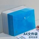 文件夾 8308透明文件袋加厚文件夾檔案袋分類按扣資料袋塑料防水A4學生用資料袋條紋收納
