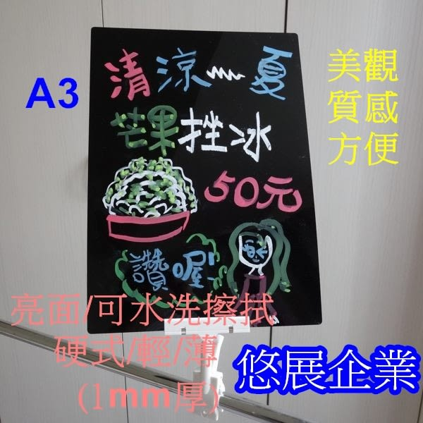 《A3 彩繪板/ 小黑板- 亮面- 雙面- 硬挺式》留言板 繪畫教學板 廣告板 招牌看板 手寫板 白板彩