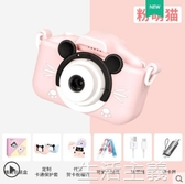 兒童相機 兒童數碼照相機玩具學生迷你小型隨身女孩寶寶可拍照打印便攜禮物 生活主義