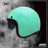 [中壢安信]THH T-300 T300 素色 天使綠 半罩 安全帽 內置遮陽鏡片