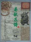 【書寶二手書T1/大學文學_ZAX】春秋左傳(上)_左丘明