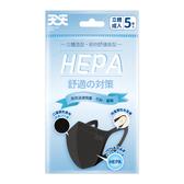 台灣康匠立體口罩-黑【康是美】x6入團購組