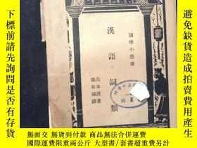 二手書博民逛書店民國國學===漢語詞類罕見高本漢著Y13234