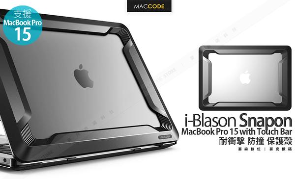 i-Blason MacBook Pro 15 (2016) Touch Bar 專用 耐衝擊 防撞 保護殼