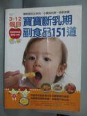 【書寶二手書T1/保健_WGX】3~12個月寶寶斷乳期副食品151道:聰明是吃出來的-小寶貝的飲食書