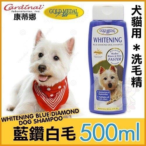 *King Wang*美國康蒂娜Cardinal《果漾-藍鑽白毛洗毛精》500ml