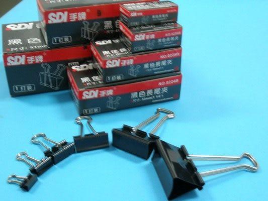 SDI手牌長尾夾NO.226B黑色長尾夾19mm(黑色)12入/一盒[#30]