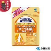 【海洋傳奇】【日本出貨】小林製藥 輔酶Q10 營養補充膠囊 30日/60粒 日本必買