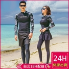 【現貨】梨卡 - 情侶款情侶泳衣多件式加大尺碼長袖外套防曬女三件式潛水服水母衣CR676