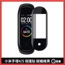小米手環4/5 保護貼 碳纖維滿版不碎邊 小米手環保護貼 [R34] 碳纖維保護貼 螢幕貼 手環螢幕貼
