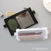 文具盒韓國簡約小清新透明網紗網格創意考試筆袋男女大容量文具袋文具盒 交換禮物