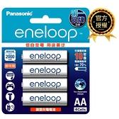 【Panasonic國際牌】2000mAh即可用eneloop鎳氫充電電池3號4入(日本製BK-3MCCE4BTW)