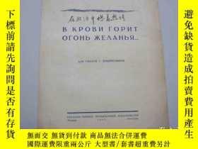 二手書博民逛書店1943年出版的俄國曲譜罕見在血泊中燃着熱情 .莫斯科(Mock