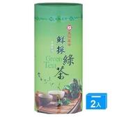 ★超值2件組★天仁台灣茗品鮮採綠茶225g【愛買】