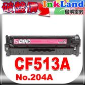 HP CF513A / No.204A 相容碳粉匣 紅色一支【適用】M154a/M154nw/M180n/M181fw  /另有CF510A/CF5111A/CF512A/CF513A