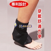 【ALEX】專業調整式護踝(1入) T-37