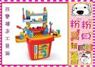*粉粉寶貝玩具*2016最新款百變積木組合~積木拆裝工具遊戲桶~小小工程師~ 家家酒玩具~