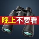 征崎品牌雙筒戶外專業望遠鏡高倍高清軍事用夜視人體兒童望眼鏡【蘿莉新品】