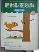 【書寶二手書T8/語言學習_YAO】專門替中國人寫的英文課本-初級本(下)_文庭澍