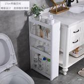 夾縫收納置物架10cm衛生間冰箱廚房窄縫隙廁所櫃浴室洗髮機落地式XW(一件免運)
