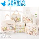 Norns【日貨角落生物帆布手提袋P2】日本SAN-X正版 便當袋 手提包 購物袋 托特包 包包 帆布袋