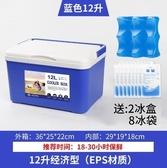保溫箱保溫箱家用便攜母乳保鮮小號釣魚車載商用外賣塑膠冰桶泡沫冷藏箱 叮噹百貨