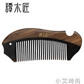 譚木匠牛角梳CGHJ0602天然發梳按摩梳 角木梳子美發長發梳子【小艾新品】