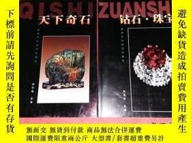 二手書博民逛書店《天下奇石》+《鑽石·珠寶》----罕見2本合售Y26046 胡
