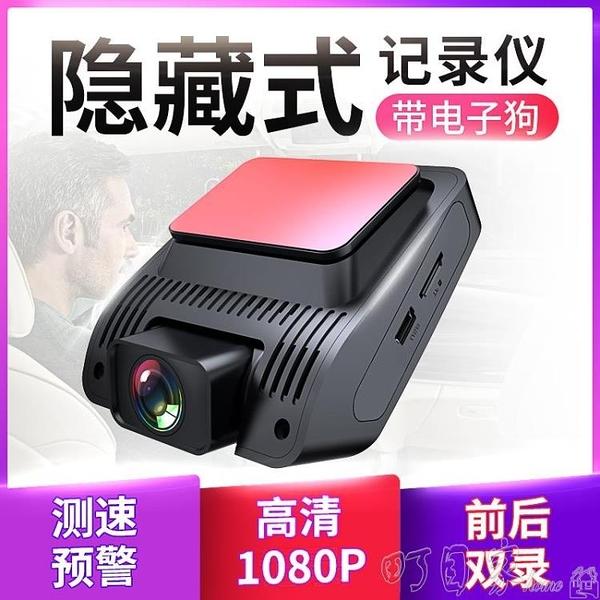 行車記錄器 行車記錄儀免安裝無線監控前後雙錄汽車載高清夜視帶電子狗一體機 町目家