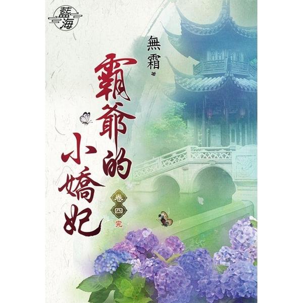 霸爺的小嬌妃 卷四(完)