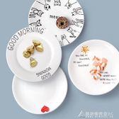 盤子 4個裝陶瓷菜盤子 家用西餐盤創意牛排盤子早餐盤圓形日式碟子餐具   酷斯特數位3C