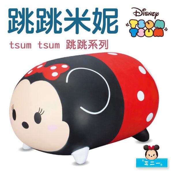 tsum tsum !!免運!! 迪士尼跳跳米妮 正版 / 居家擺飾 坐凳 充氣玩具 平衡訓練 生日禮物 交換禮物