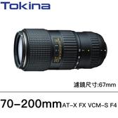 TOKINA AT-X 70-200mm PRO FX  總代理立福公司貨 刷卡分期零利率 免運 德寶光學