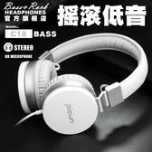 Picun/品存 C18耳機頭戴式 音樂重低音有線帶麥手機電腦游戲耳麥 享家生活馆