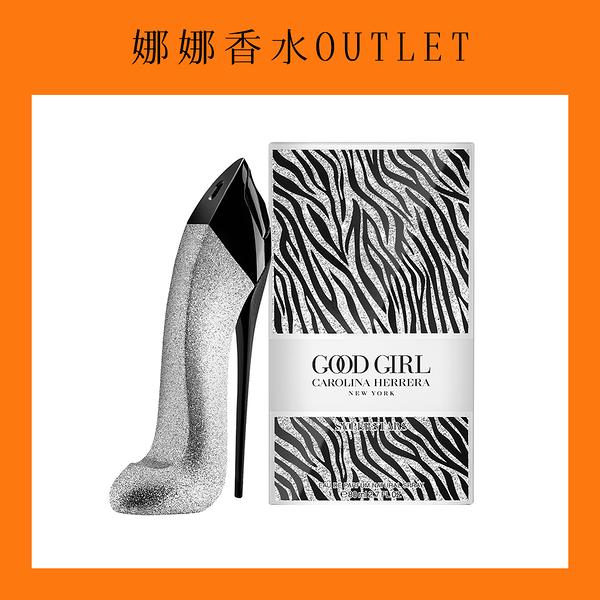 Carolina Herrera GOOD GIRL 璀璨 女性淡香精 限量版 80ml【娜娜OUTLET】 女香 限量